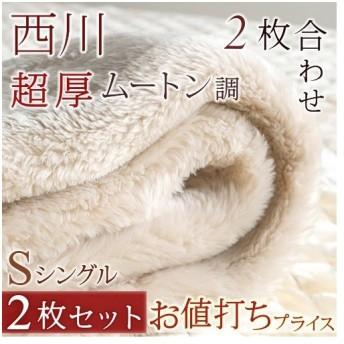 毛布 シングル まとめ買い 2枚組 西川 2枚合わせ毛布 ブランケット アクリル毛布 制電加工 抗菌 防臭 無地 ローズオイル配合
