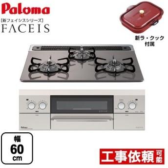 ビルトインコンロ 幅60cm パロマ PD-821WS-60CD-13A FACEIS(フェイシス) 【都市ガス】