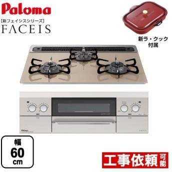 ビルトインコンロ 幅60cm パロマ PD-821WS-60GX-LPG FACEIS(フェイシス) 【プロパンガス】