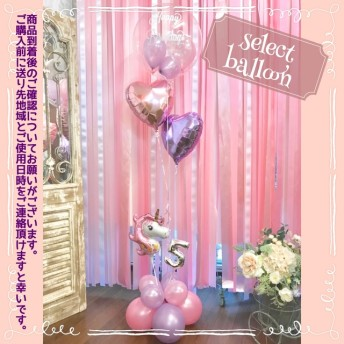 select balloon♪バルーン 誕生日 記念日 結婚式 ベビーシャワー 出産祝い バルーンギフト