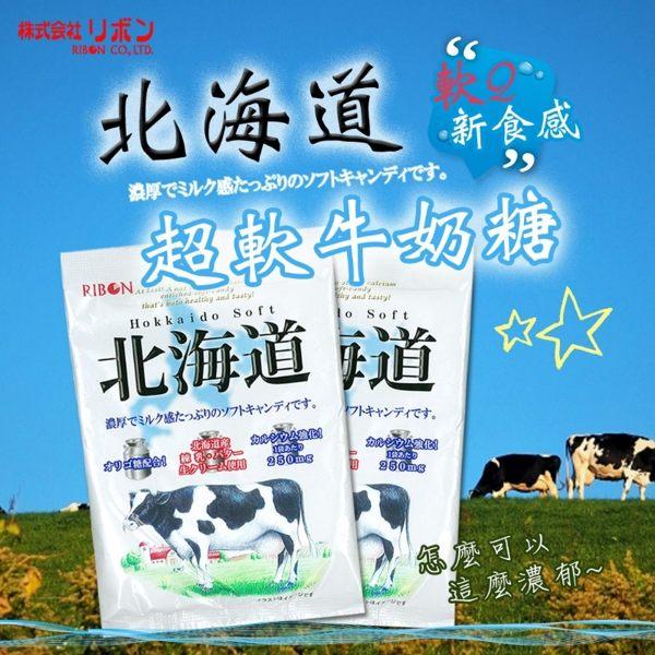 使用北海道產的鮮奶油、煉乳 味道濃郁好吃 讓你一顆接著一顆
