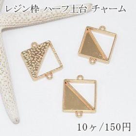 レジン枠 ハーフ土台 チャーム 正方形 2カン付 ゴールド【10ヶ】