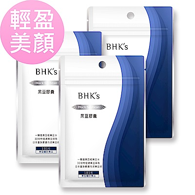 BHK's 黑豆 素食膠囊 (30粒/袋)3袋組
