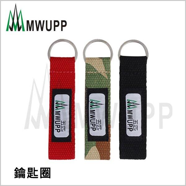 《不囉唆》五匹MWUPP原廠配件 鑰匙圈 (可挑色/款) 後視鏡 U扣 支架 重機 手機【MDTPWA25-07】
