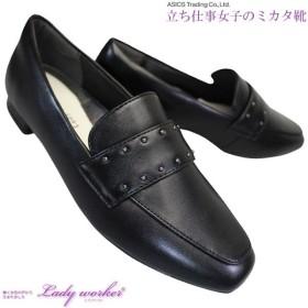 アシックス 商事 レディワーカー LO-17280 ブラック 3E相当 スクエアトゥ パンプス 1.3cmヒール 婦人靴 ローファー asics trading Lady worker