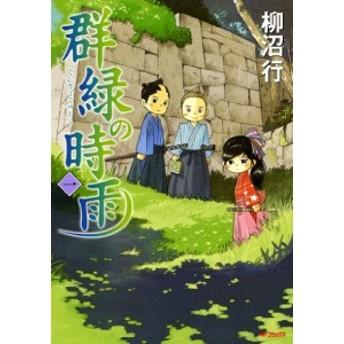 (中古)1) 群緑の時雨 /柳沼行