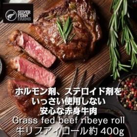 ニュージーランド産シルバーファーン・ファームス社製牛リブアイロールステーキカット約400g