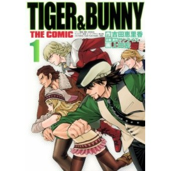 【中古】(青年コミック)TIGER & BUNNY THE COMIC 1 (ヤングジャンプコミックス)/吉田 恵里香