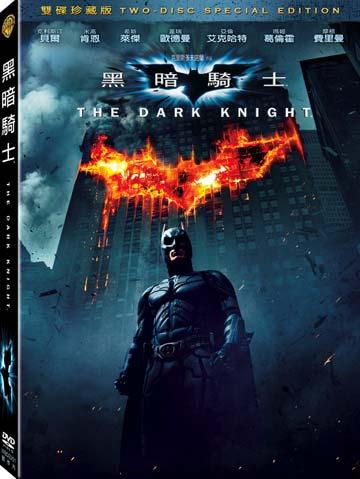 黑暗騎士 雙碟版 DVD-P2WBD2251