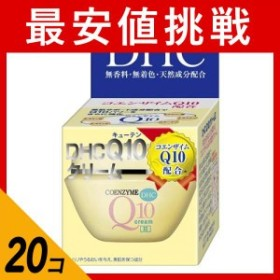 DHC Q10クリーム2 20g 20個セット  セット商品は配送料がお得! ≪宅配便での配送≫