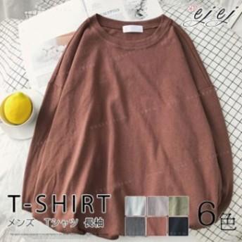 メンズ 無地 Tシャツ 長袖 カジュアルTシャツ長袖Tシャツ メンズ トップス 夏春服 大きいサイズ メンズTシャツ