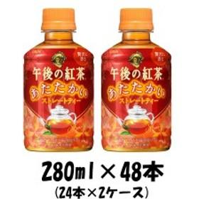 紅茶 午後の紅茶 あたたかいストレートティー 280ml 48本 (24本×2ケース)