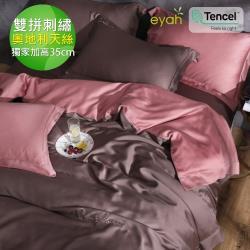 eyah宜雅 獨家60支100%萊賽爾天絲流行雙色拚小刺繡雙人床包被套四件組-咖啡/胭脂紅