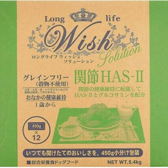 ウィッシュ HAS-II 5.4kg パーパス 【B】 送料無料