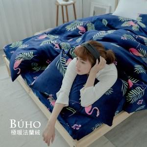 BUHO《暮光秘藍》極柔暖法蘭絨雙人加大床包三件組