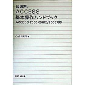 【中古】超図解Access基本操作ハンドブック Access 2000/2002/2003対応  /エクスメディア/C&R研究所 (単行本)