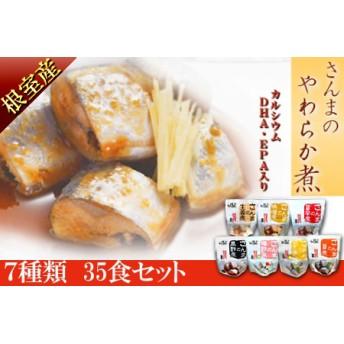 【北海道根室産】骨まで食べられる!さんまのやわらか煮セット