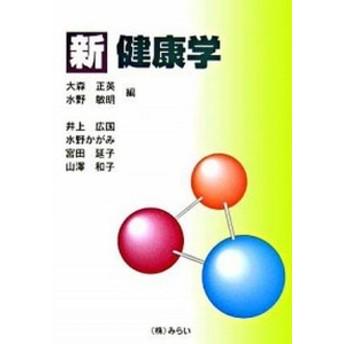 【中古】新・健康学 /みらい/大森正英 (単行本)