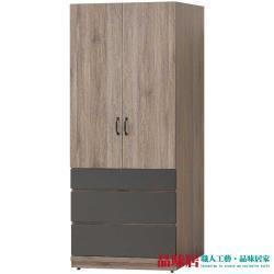 品味居 馬布斯 時尚2.7尺開門三抽衣櫃/收納櫃