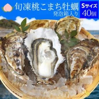 桃こまち 牡蠣 Sサイズ 40個入 旬凍 冷凍 殻付き 牡蠣 三重県 鳥羽産 加熱用 (発泡箱入・牡蠣ナイフ・片手用軍手付き) 海鮮バーベキ