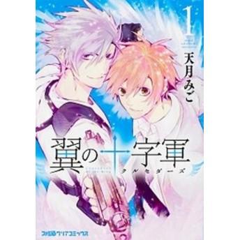 【中古】翼の十字軍 1 /KADOKAWA/天月みご (コミック)