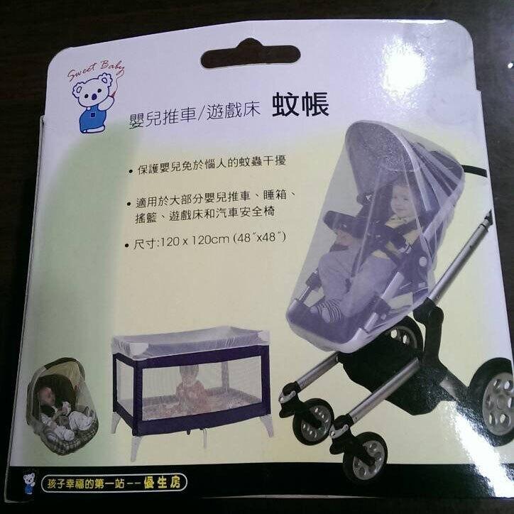 *babygo*Sweet Baby嬰兒推車/遊戲床蚊帳