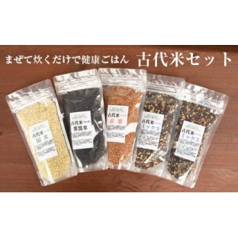 BY33◇淡路島の棚田 古代米セット(200g×5袋)1kg