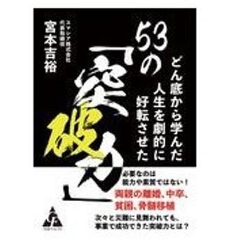 どん底から学んだ人生を劇的に好転させた53の「突破力」/宮本吉裕