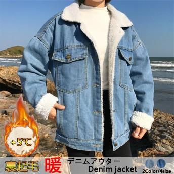 【送料無料】韓国ファション/デニムアウター トレンドで温かい アウター ボアジャケット レディース ジャケット デニムジャケット ポケット付き ボタン 裏起毛 厚手 無地