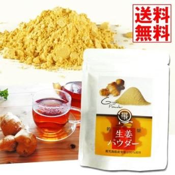 パウダー 国産 生姜パウダー 1袋(1袋30g入り) メール便 食品 国華園