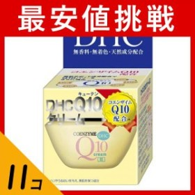 DHC Q10クリーム2 20g 11個セット  セット商品は配送料がお得! ≪宅配便での配送≫