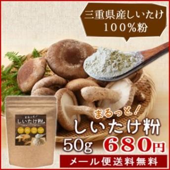 しいたけ 粉 50g メール便 送料無料 三重県産 農薬不使用栽培 椎茸 100%使用 チャック付袋入