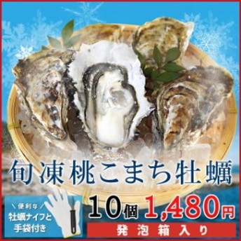 桃こまち 牡蠣 10個入 冷凍 殻付き 牡蠣 三重県 鳥羽産 加熱用 (発泡箱入・牡蠣ナイフ・片手用軍手付き) 海鮮 バーベキュー セット