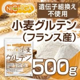 小麦グルテン(フランス産) 500g 【メール便選択で送料無料】 活性小麦たん白 遺伝子組み換え不使用 [03] NICHIGA(ニチガ)