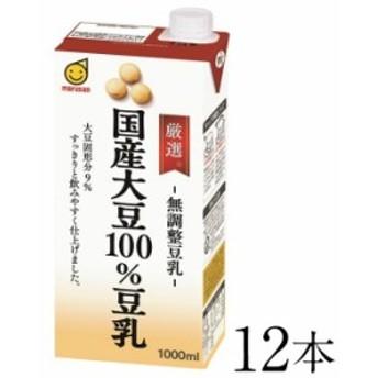 <アウトレット>マルサン 厳選 国産大豆100% 豆乳 1000ml×2ケース(合計12本)賞味期限2019年11月5日