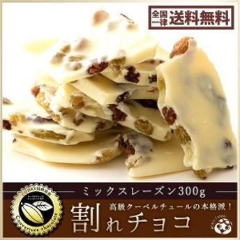 【予約商品】 チョコ チョコレート 割れチョコ ホワイト 『 ミックスレーズン 300g 』 クーベルチュール スイーツ 訳あり 送料無料 1000