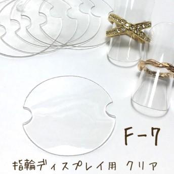 10枚☆指輪☆ディスプレイ用☆クリアカラー