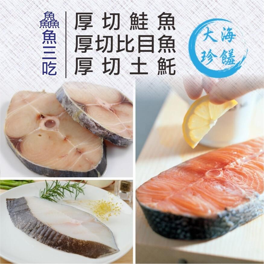 賣魚的家鱻魚三吃超值組