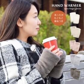 手袋 ファー 指なし ボア あったか ふわふわ オープンフィンガー ハンドウォーマー 手ぶくろ 裏起毛 オールファー レディース 女性 指切
