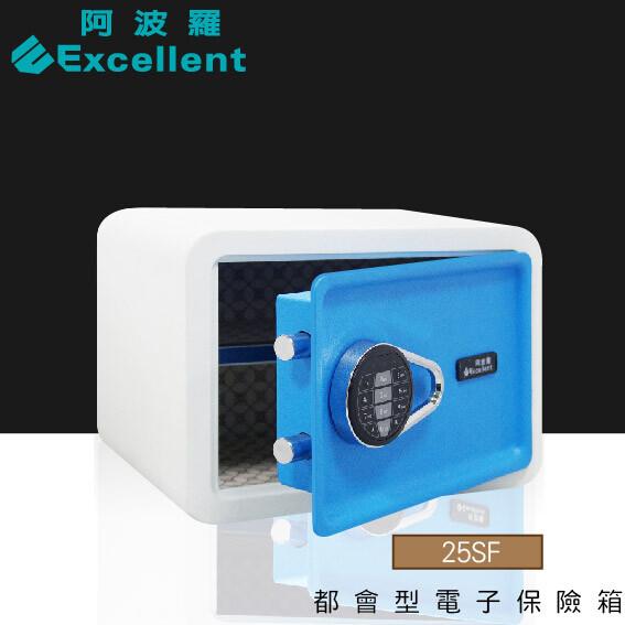 阿波羅 excellent 電子保險箱 25sf (標準型)