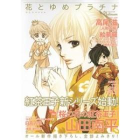 【中古】花とゆめプラチナ   /白泉社 (コミック)