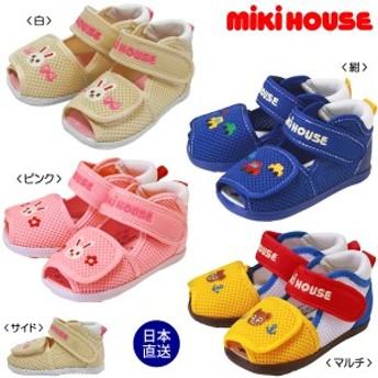ミキハウス【MIKI HOUSE】ダブルラッセル☆ベビーサンダル(12.5cm-15cm)