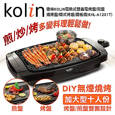 歌林Kolin加大型電熱式雙面電烤盤/煎盤/燒烤盤/韓式烤爐/鐵板燒(KHL-A1201T)