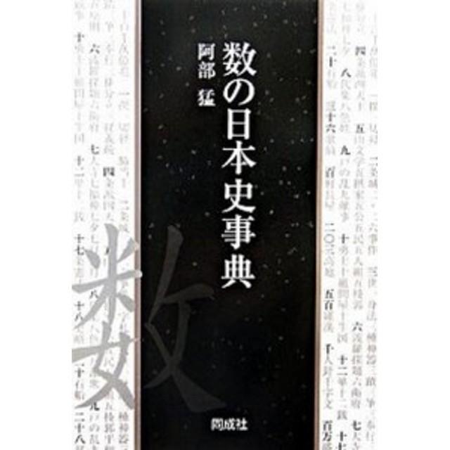 【中古】数の日本史事典   /同成社/阿部猛 (単行本)