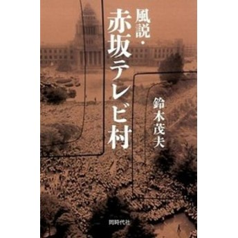 【中古】風説・赤坂テレビ村 /同時代社/鈴木茂夫 (単行本)