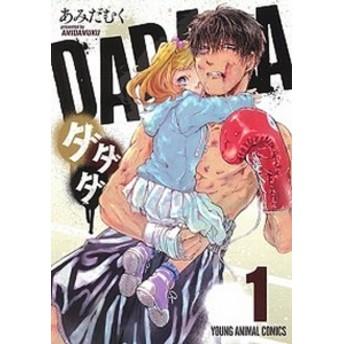 【中古】ダダダ 1 /白泉社/あみだむく (コミック)