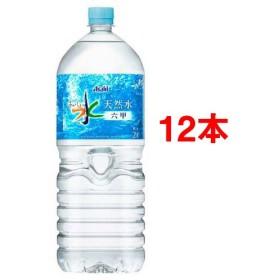 おいしい水 六甲 (2L6本入2コセット)