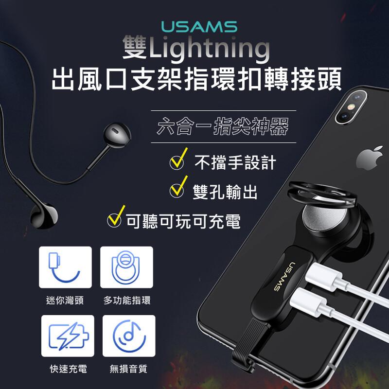 多功能雙lightning轉接頭+出風口支架指環扣