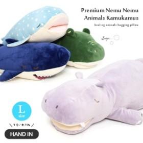 抱きまくら Lサイズ かむかむズ プレミアム ねむねむ アニマルズ ジンベエザメ サメ ワニ カバ 抱き枕 かむかむず クッション ぬいぐるみ