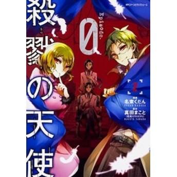 【中古】殺戮の天使Episode.0 2 /KADOKAWA/名束くだん (コミック)